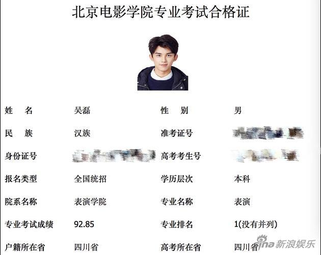 吴磊北电艺考成绩单