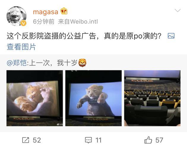 郑恺看《狮子王》拿起手机做这动作,网友吵翻了