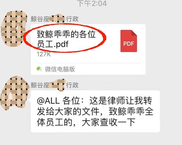员工披露郑爽公司解散内幕