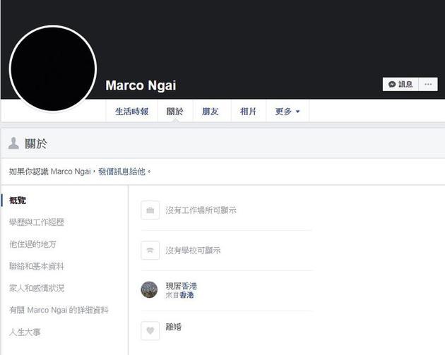 """魏駿傑社交賬號個人簡介已改成""""離婚"""""""