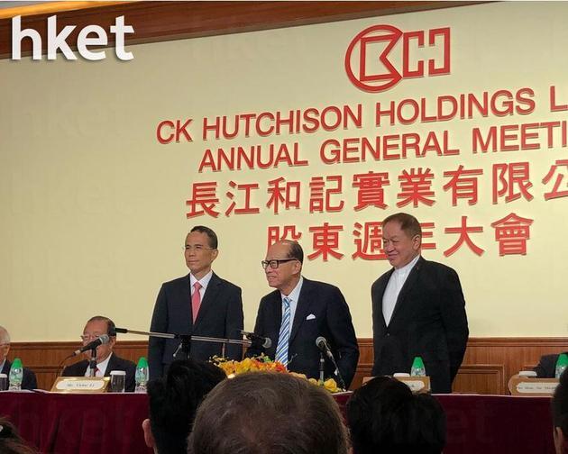 李嘉诚退息前末了一次主办长和股东会。