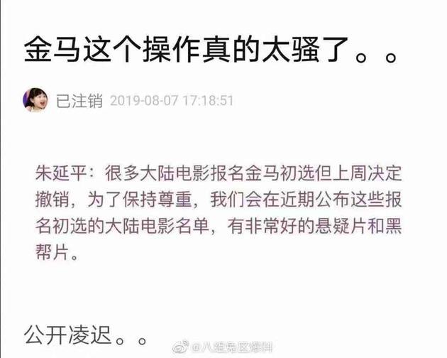 有截圖流傳,稱朱延平將在近期公佈報名金馬初選的大陸電影名單