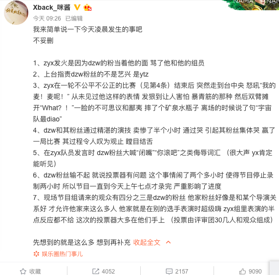 网曝《即刻电音》现场首冲突