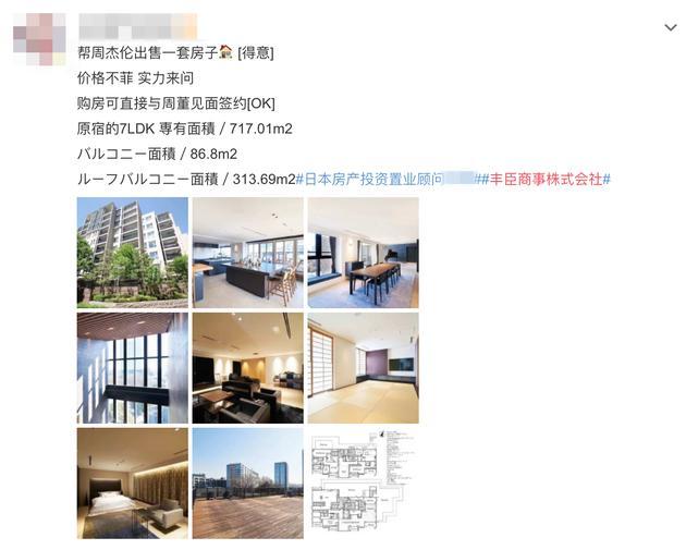 周杰伦疑似出售日本豪宅 近千平米卖出天价1.77亿