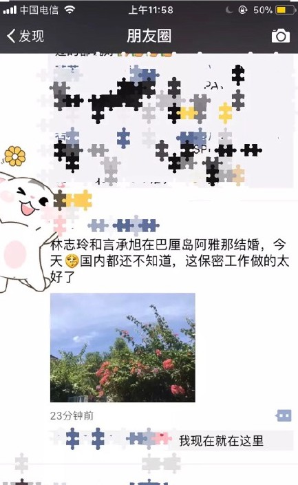 网曝林志玲言承旭疑似今日大婚 双方暂无回应