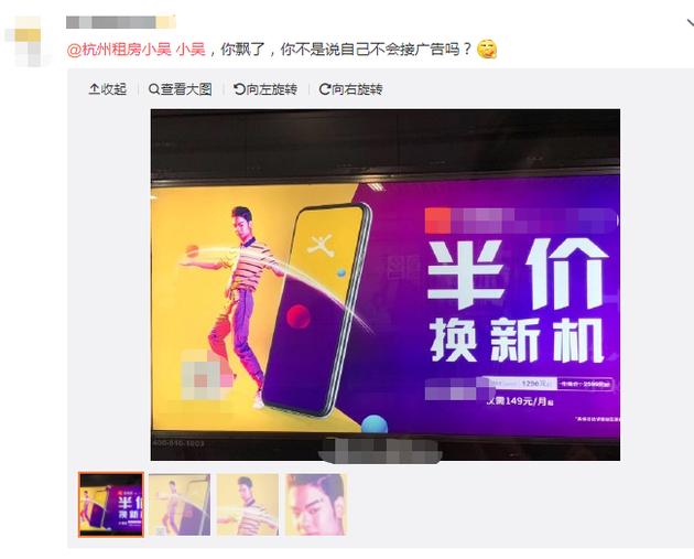 网友偶遇小吴户外广告