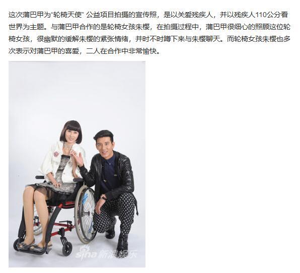 蒲巴甲携手轮椅天使拍摄公益宣传照的消息