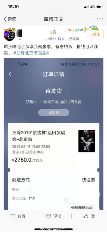 吴亦凡粉丝抢票错买两张汪峰演唱会门票