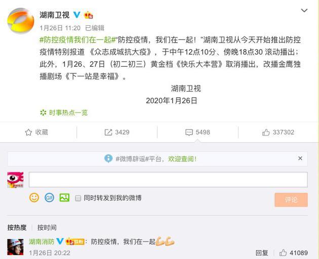 湖南卫视公布《快本》取消播出