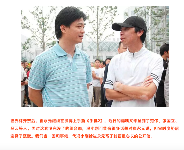 网上流传一封冯小刚回应崔永元的公开信