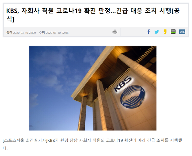 KBS电视台一名职员确诊肺炎