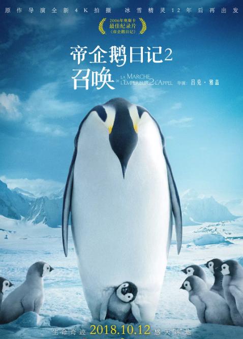 《帝企鹅日记2:召唤》