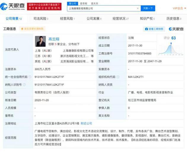 高云翔旗下影视公司注销 该公司由董璇担任监事