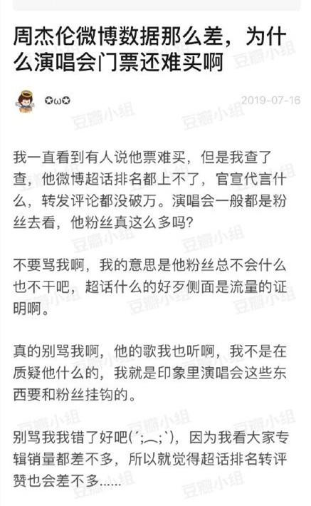 新京报评周杰伦要做数据:不要被流量逻辑裹挟