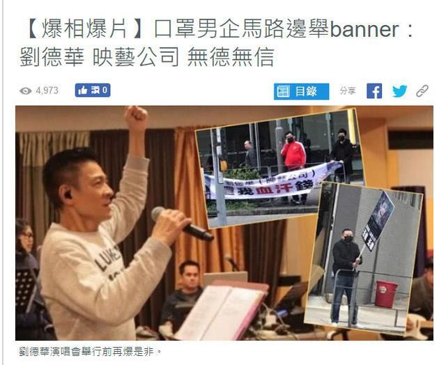 刘德华公司被曝欺骗投资者