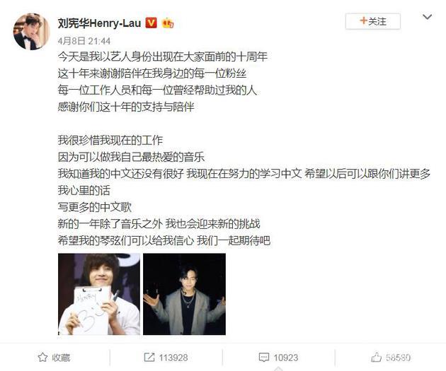 4月8日,Henry就曾发微博透露在努力学中文,希望之后可以写更多中文歌