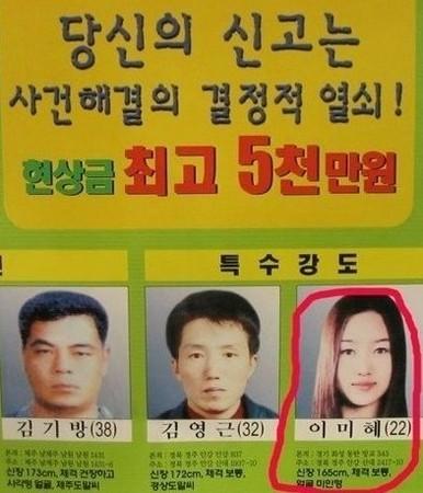 李美惠(音译)犯下抢劫案遭到通缉