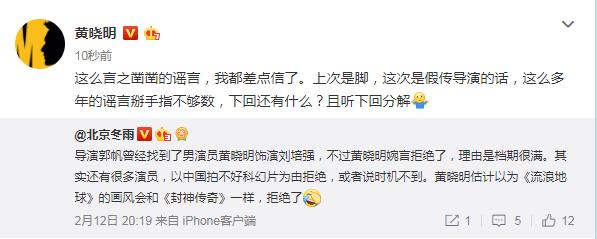 黄晓明否认拒演《流浪地球》:谣言掰手指不够数
