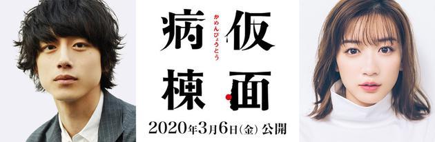 坂口健太郎与永野芽郁合作新片《假面病栋》