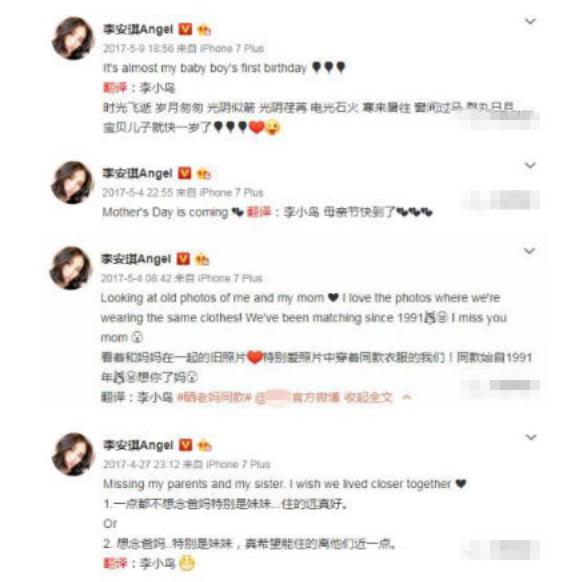 安琪微博李小鹏给翻译
