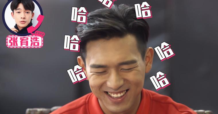 《星速客SHOOT》李现采访大爆料 与张宥浩连线笑料不断