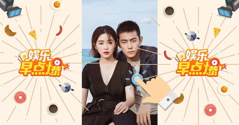《娱乐早点爆》第25期 阚清子承认与纪凌尘分手