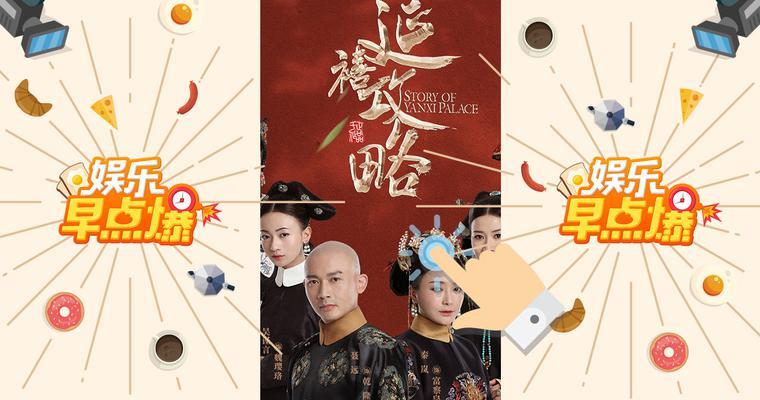《娱乐早点爆》第29期 张丹峰洪欣正面回应出轨传闻