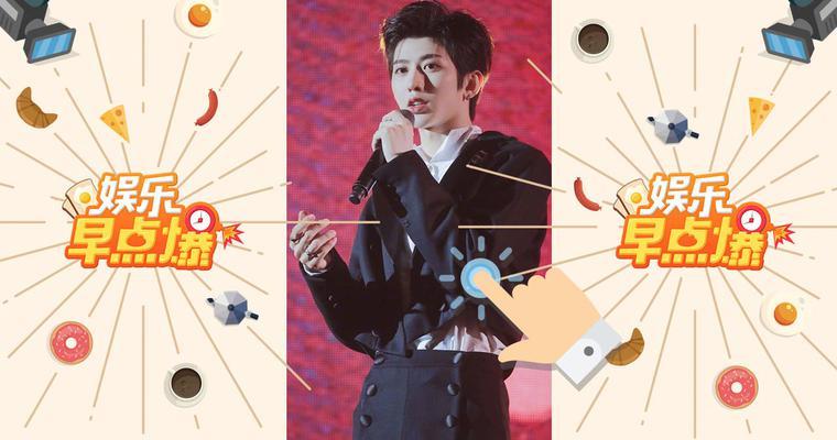 《娱乐早点爆》第27期 蔡徐坤生日连发三首新歌