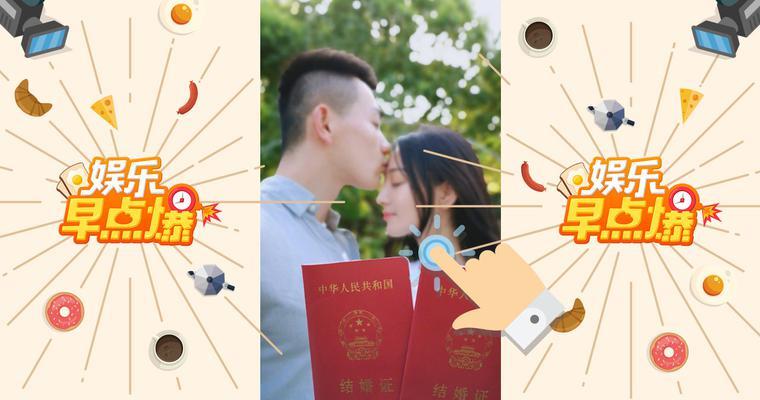 《娱乐早点爆》第28期 张馨予领证结婚嫁给爱情