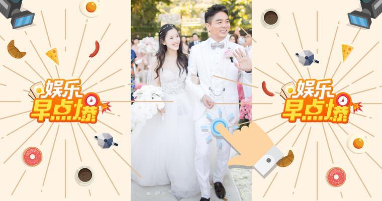 《娱乐早点爆》第49期 刘强东被拘捕照曝光