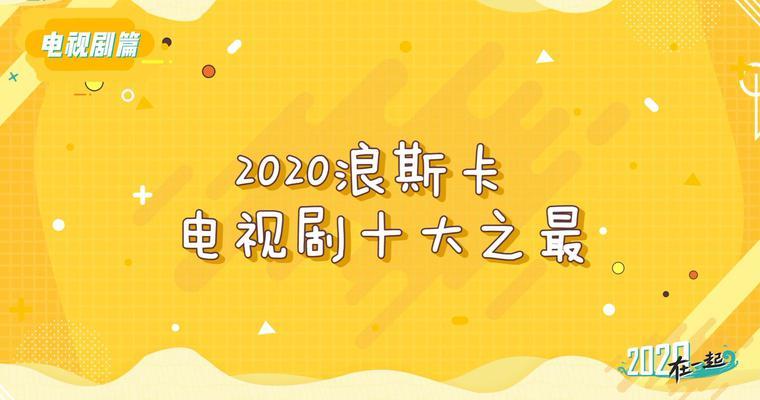 """新浪娱乐年终盘点!来看""""2020电视剧十大之最""""都有谁"""