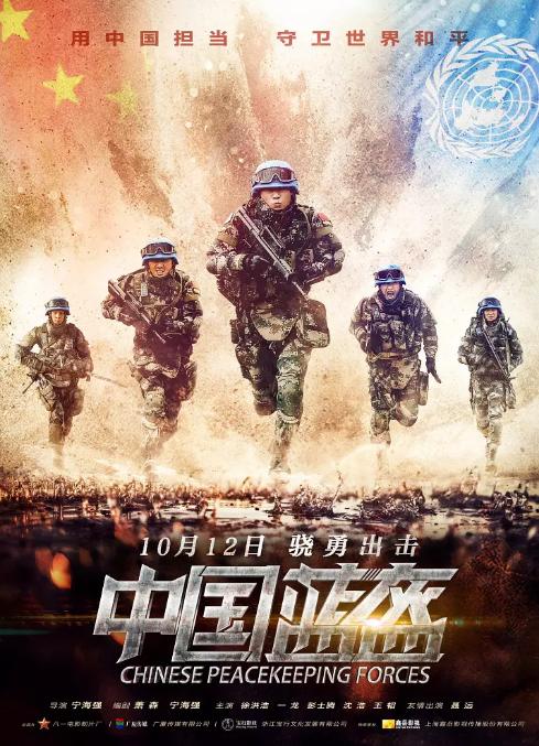 《中国蓝盔》