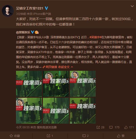 吴镇宇方回应深夜搂美女报道