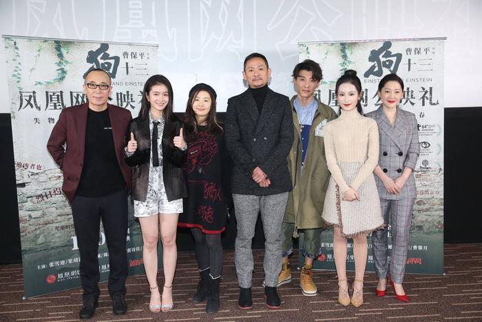 张雪迎为《狗十三》出席活动。