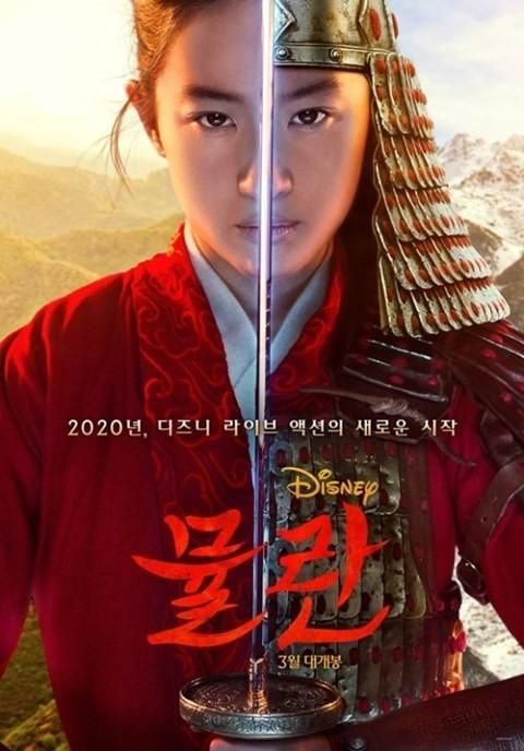 《花木兰》韩国推迟上映 受疫情爆发影响延后一周