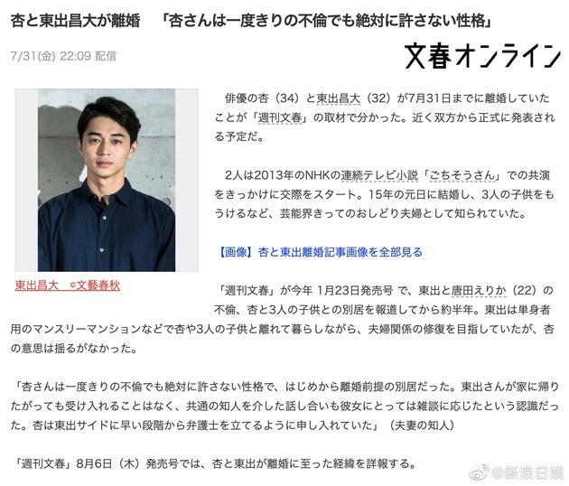 日媒报道东出昌大与杏将离婚