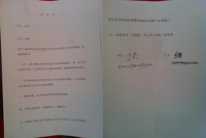 李萌小鱼二人签下的咖啡馆意向书
