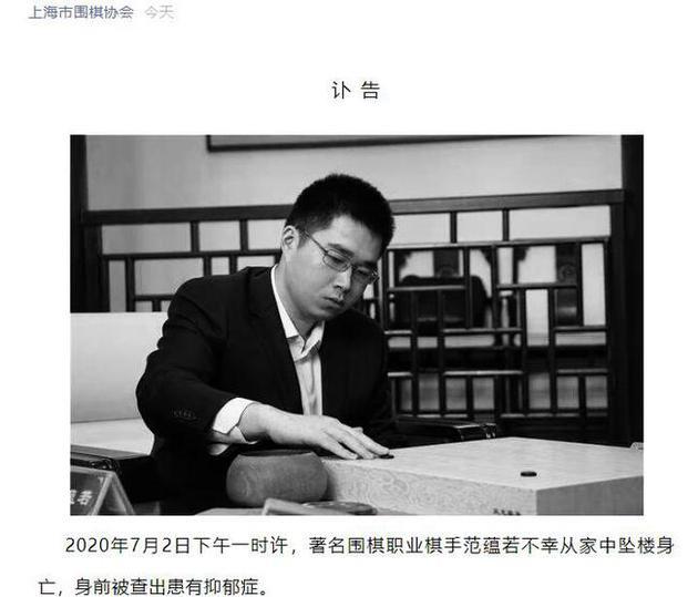 上海围棋协会讣告:范蕴若不幸坠楼身亡 患抑郁症