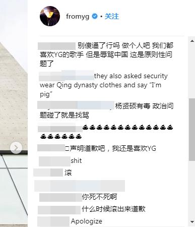 网友留言让YG会长道歉