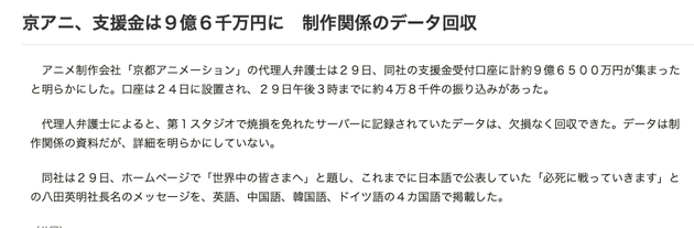 京阿尼已接收9亿日元捐款 服务器上数据完好回收