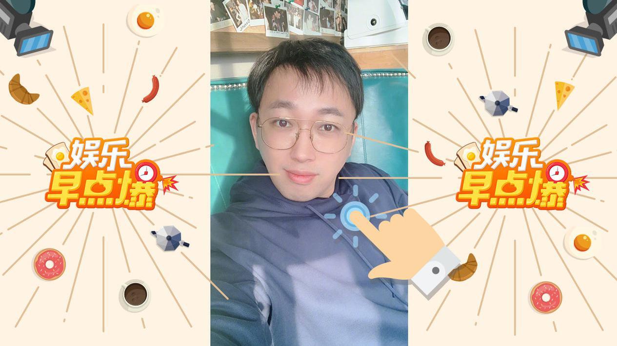 《娱乐早点爆》第99期 赵丽颖冯绍峰婚后首度同框