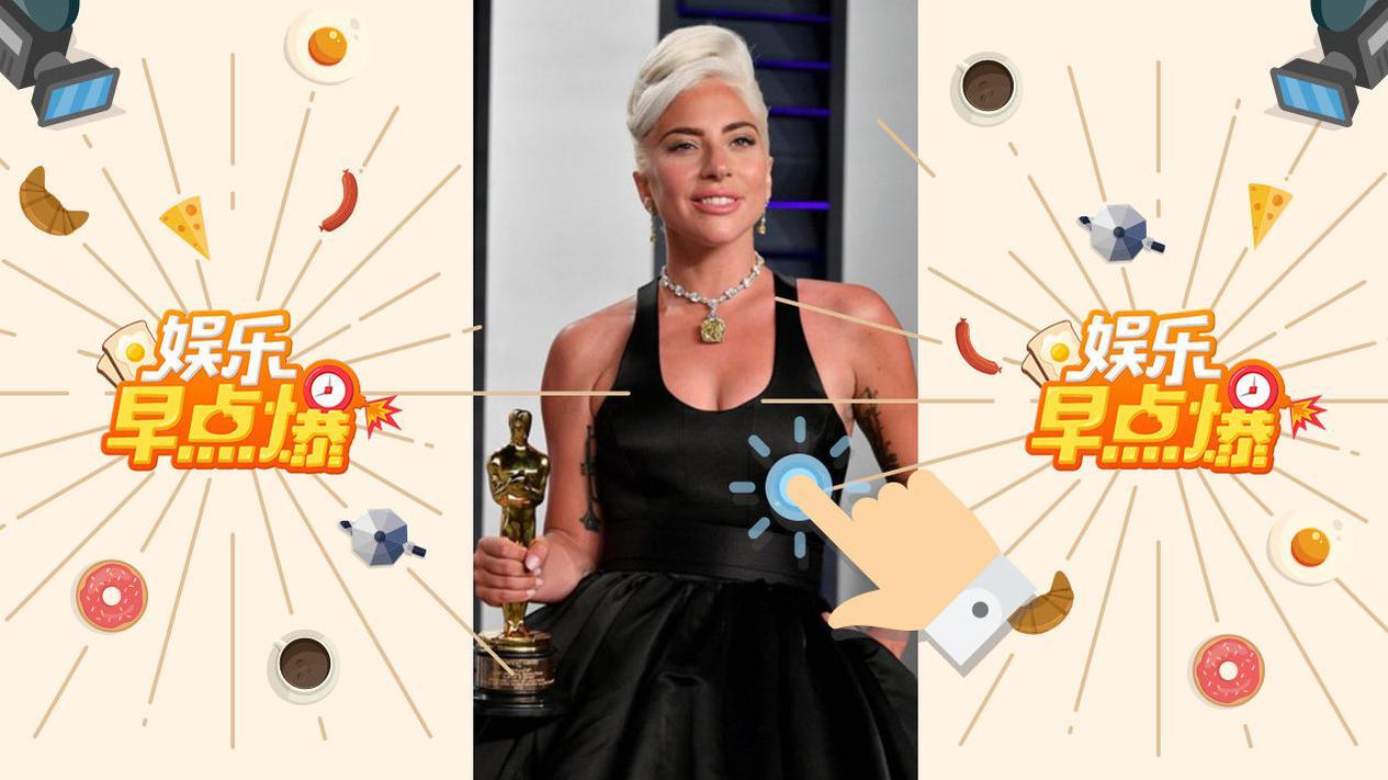 《娱乐早点爆》第166期 Lady Gaga奥斯卡戴传奇黄钻