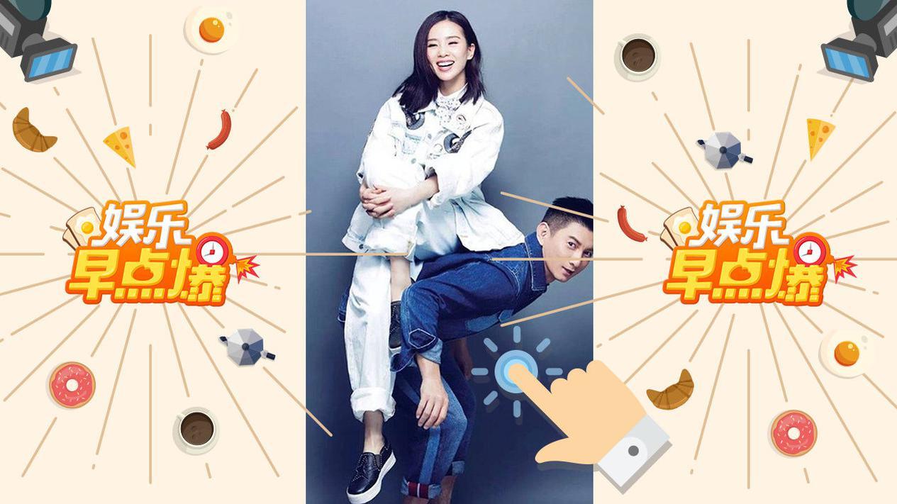 《娱乐早点爆》第123期 吴奇隆刘诗诗宣布怀孕喜讯!