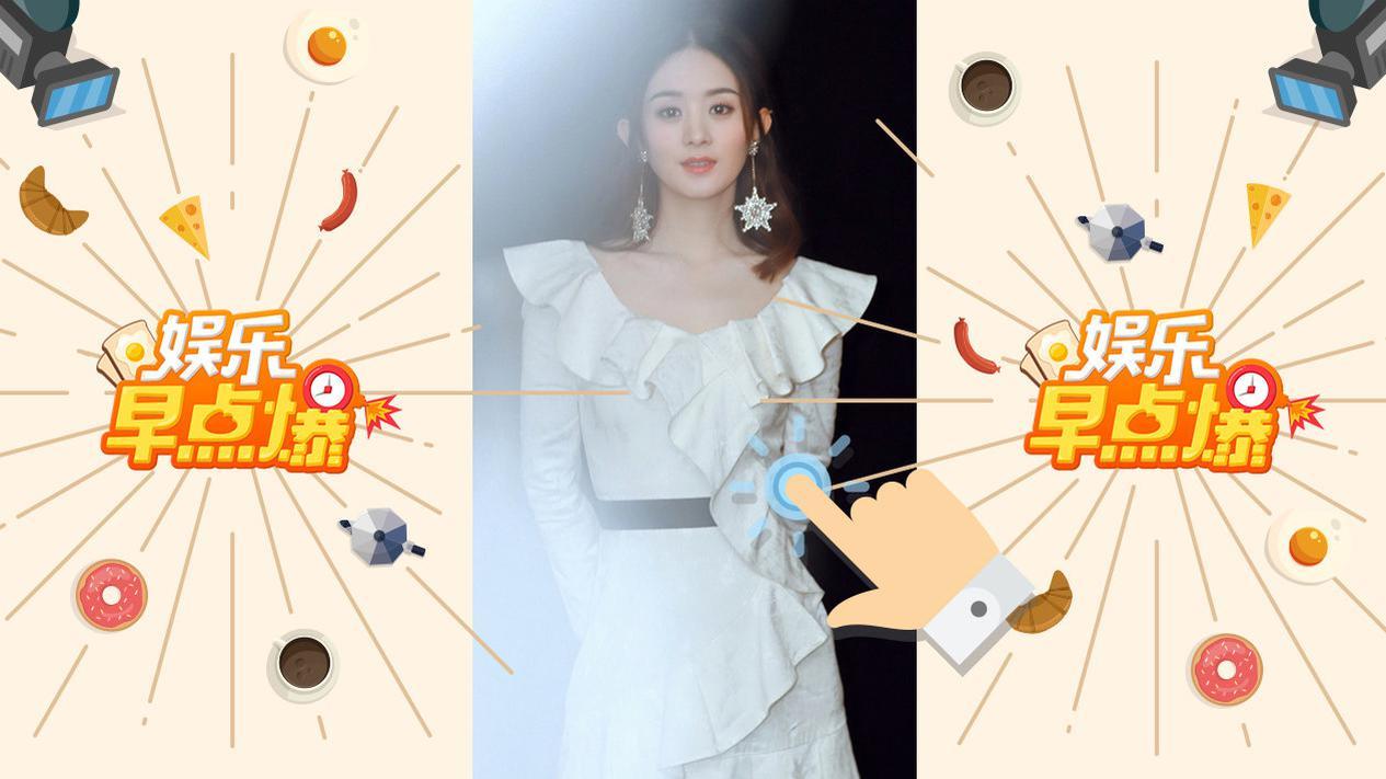 《娱乐早点爆》第81期 网传唐嫣罗晋月底大婚?