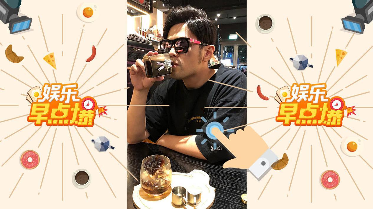 《娱乐早点爆》第103期 周杰伦加盟《极限特工4》 放话要戒奶茶!