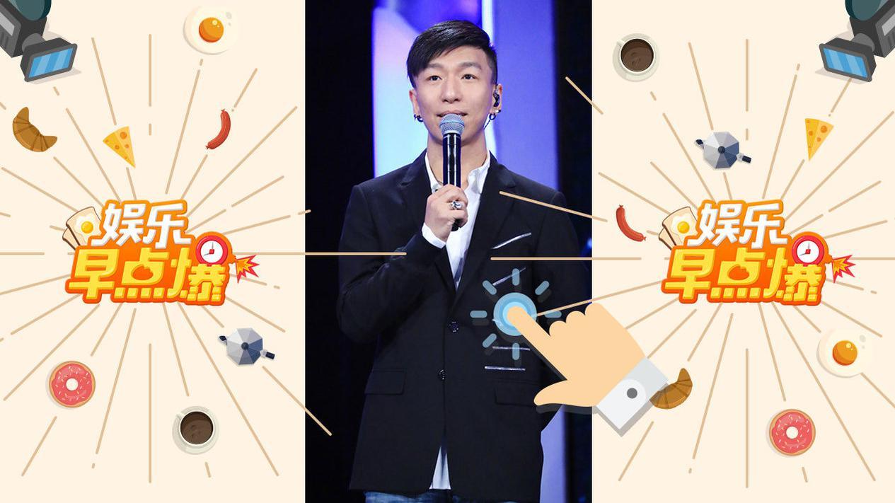 《娱乐早点爆》第111期 陈羽凡社区戒毒三年