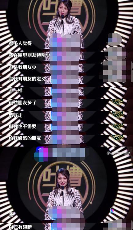张韶涵犀利回答