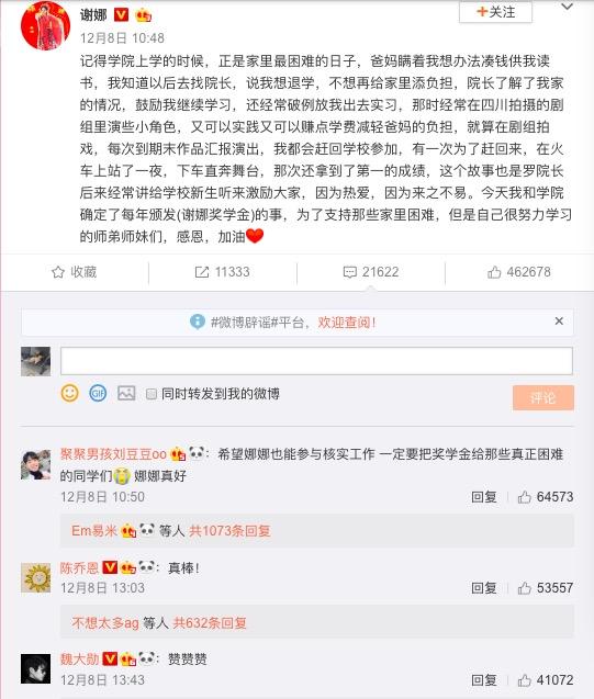 谢娜发文获得网友及多明星的点赞声援。