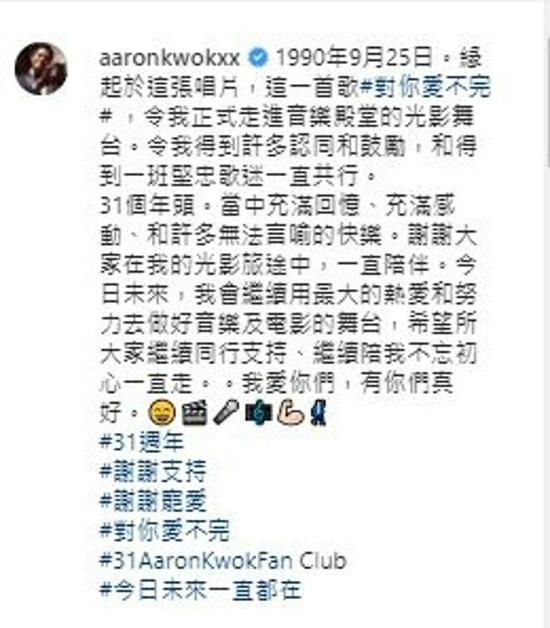 《对你爱不完》31周年!郭富城发文感谢歌迷