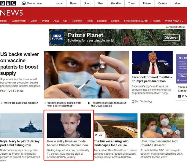 利路修登上BBC新闻首页 没有接受对方的采访请求